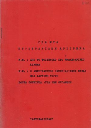 GIA-MIA-PROLETARIAKI-ARISTERA