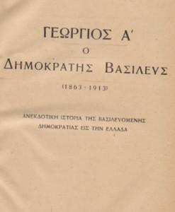 Georgios_A_o_dimokratis_Basileues_1863-1913_Gatopoulos_D.