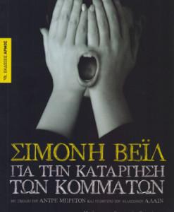 Gia_tin_katargisi_olon_ton_kommaton_Beil_Simone