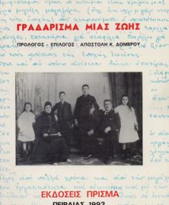 Gradarisma_mias_zois_Dombros_Kostas