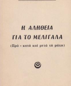 I-ALITHEIA-GIA-TO-MELIGALA