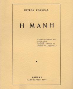 I-MANI