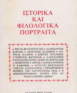 ISTORIKA-KAI-FILOLOGIKA-PORTRETA