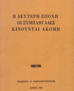 I_deuteri_epoxi_oi_sumpligades_kinountai_akomi_Papadatos_Orestis