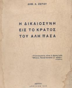I_dikaiosuni_eis_to_kratos_tou_Ali_Pasa_Zotos_Dimitrios