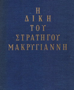 I_diki_tou_stratigou_Makrigianni_Protopsaltis