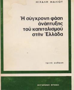 I_sugxroni_fasi_anaptixis_tou_kapitalismou_stin_Ellada_Malios_Mixalis