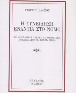 I_suneidisi_enantia_sto_nomo_Blaxos_Giorgos