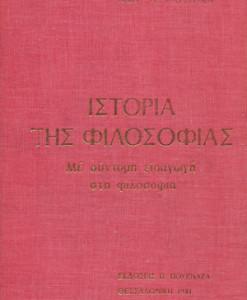 Istoria_tis_filosofias_Matsoukas_Nikos