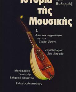 Istoria_tis_mousikis_Bulermoz_Emil