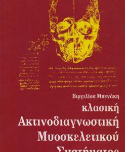 Klasiki_aktinodiagnostiki_muoskeletikou_sustimatos_Mpanakis_Birgilios