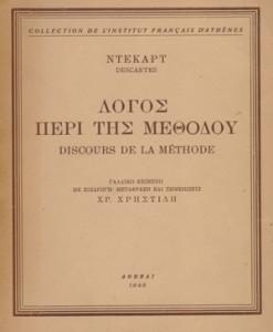 Logos_peri_tis_methodou_Ntekart