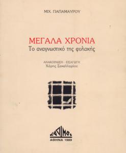 MEGALA-XRONIA