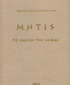Mitis_to_biblion_tis_sofias_Melissaropoulos_Kostis