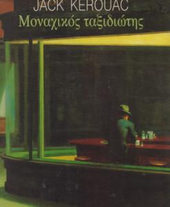 Monaxikos_taxidiotis_Kerouak_Jack