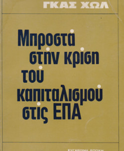 Mprosta_stin_krisi_tou_kapitalismou_stis_EPA_Gkas_Xol