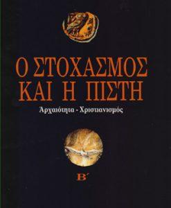 O-STOXASMOS-KAI-I-PISTI