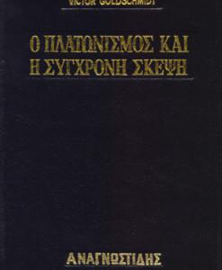 O_Platonismos_kai_i_sugxroni_skepsi_Goldschmidt_Victor