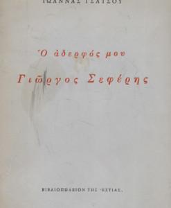 O_aderfos_mou_Giorgos_Seferis_Tsatsou_Ioanna