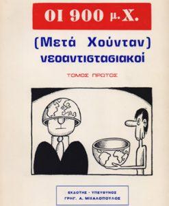 Oi_900_m.x._meta_Xountikon_neoantistasiakoi_Mixalopoulos_Grigoris