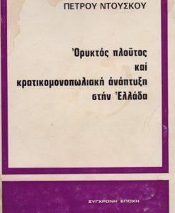 Oruktos_ploutos_kai_kratikomonopoliaki_anaptixi_stin_ellada_Ntouskos_Petros
