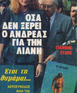 Osa_den_xerei_o_andreas_gia_ti_Mimi_Xudis_Giannis