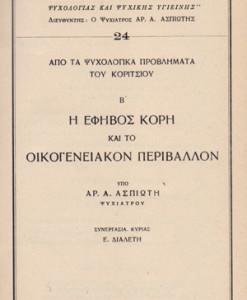 Psuchologia_kai_zoi_anthologia_Aspiotis_A.Ar.