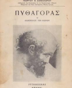 Puthagoras_Sakellariou_Georgios