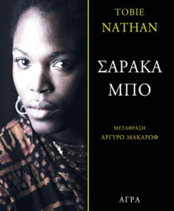 Saraka_mpo_Tobie_Nathan