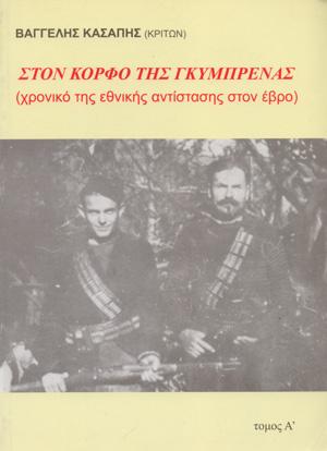 Ston_korfo_tis_Gkumprenas_Kasapis_Baggelis_Kriton