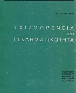 Sxizofrenia_kai_egklimatikotita_Striggaris_M