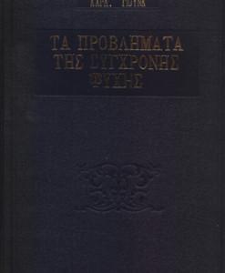 TA-PROVLIMATA-TIS-SIXRONIS-PSIXIS