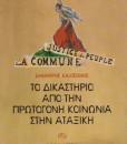 To_dikastirio_apo_tin_protogoni_koinonia_stin_ataxiki_Kaltsonis_Dimitris