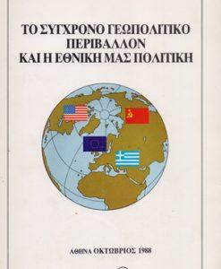 To_sugxrono_geopolitiko_periballon_kai_Ethini_mas_politiki_Bidalis_Orestis