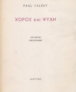 XOROS-KAI-PSIXI