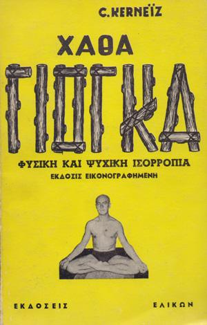 Xatha_Giogka_fusiki_kai_psuchiki_isorropia_Kerneiz_C