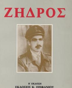 Zidros_Papageorgiou_Spuros