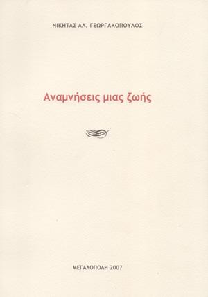 anamniseis-mias-zois