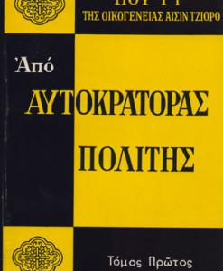 apo-aytokratoras-politis