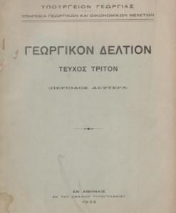 georgikon-deltion-3