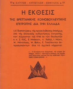 i-ekthesi-tis-vretanikis-epitropis