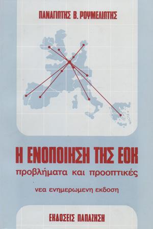 i-enopoiisi-tis-eok