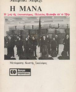 i-mana