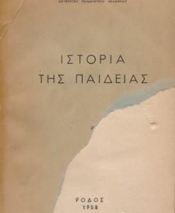 istoria-tis-paideias