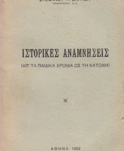 istorikes-anamniseis