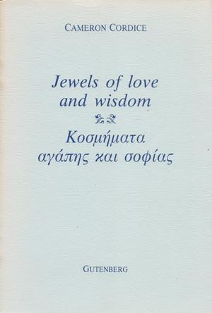 kosmiamta-agapis-kai-sofias