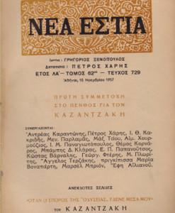 nea-estia-729