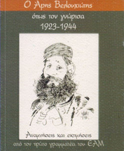 o-aris-velouxiotis-opos-ton-gnwrisa