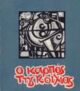 o-karpos-tis-koilias