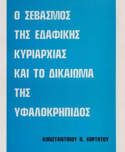 o-sevasmos-tis-edafikis-kyriarxias